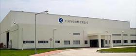 広州今仙電機有限公司
